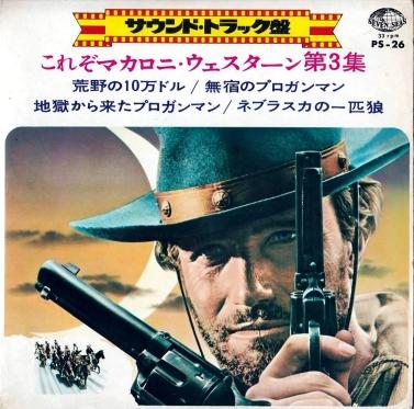 Django il bastardo - poster Giapppnese